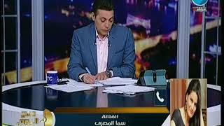 شاهد  سما المصري تكشف حقيقة زواجها من المدير التنفيذي للأهلي بطريقة ساخرة.. فيديو - لقطات