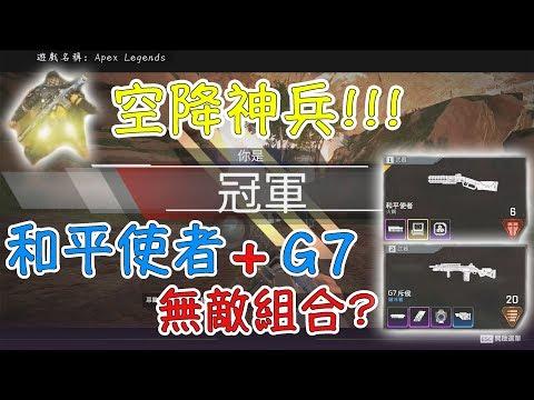 【Apex Legends - Apex 英雄】天阿!空降神兵! 和平使者+G7 傳說的無敵組合!!!!?