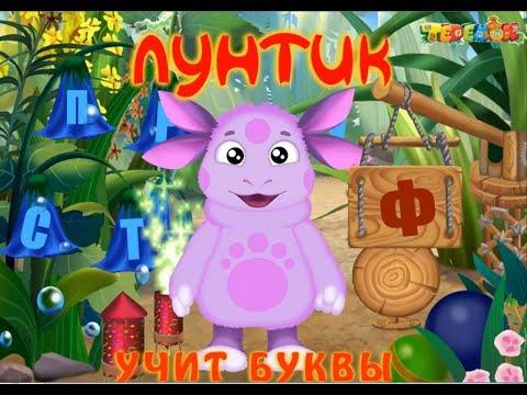 Лунтик учит буквы русского алфавита. Обучающая игра для детей смотреть онлайн HD
