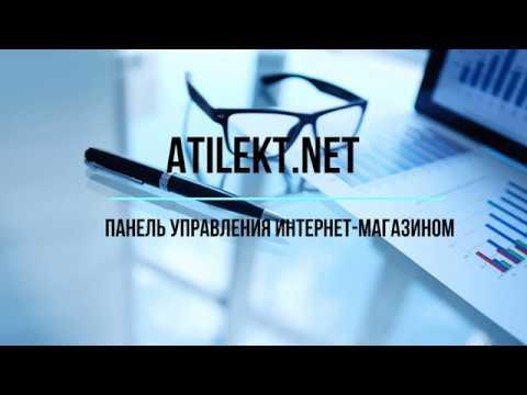 CMS On-line store Atilekt.NET