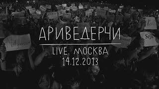 Земфира – Ариведерчи | Москва (14.12.13)