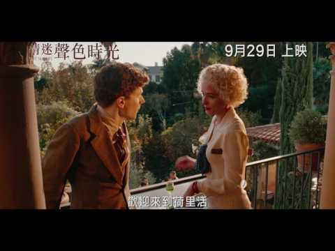 《情迷聲色時光》(Cafe Society) 正式預告片 9月29日上映