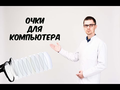 Компьютерные очки, помогают ли они?