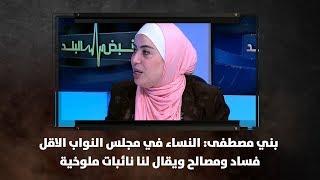 بني مصطفى: النساء في مجلس النواب الاقل فساد ومصالح ويقال لنا نائبات ملوخية