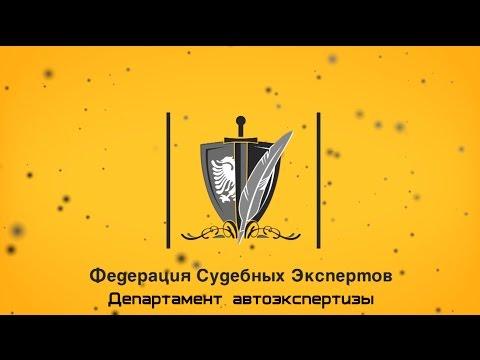 Видео Оценка стоимости ремонта