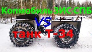 Gambar cover Копмобиль ЗИС-СПБ VS Танк Т-34. Коп по броне.Russian tank T-34 Search in the swamp