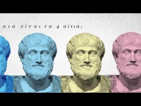 ΑΡΙΣΤΟΤΕΛΗΣ -ΤΑ  ΤΕΣΣΕΡΑ (4)  ΑΙΤΙΑ ΤΟΥ ΑΡΙΣΤΟΤΕΛΗ