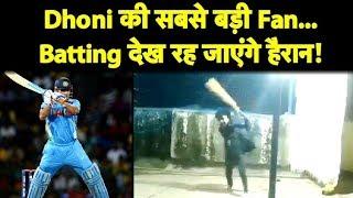 VIRAL: 4-Years-Old, 'Mahi' Is Already A Batting Sensation Who'll Make MS Dhoni Proud!  Sports Tak