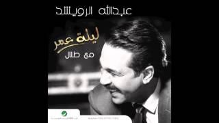Abdullah Al Rowaished … Hananak | عبد الله الرويشد … حنانك