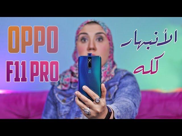 OPPO F11 Pro   كل حاجه عايز تعرفها عن اوبو اف11 برو