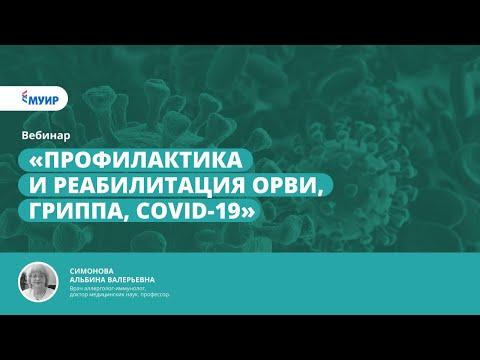 Запись вебинара «Профилактика и реабилитация ОРВИ, гриппа, COVID-19»