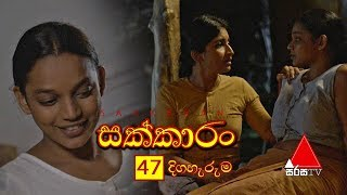 Sakkaran | සක්කාරං - Episode 47 | Sirasa TV Thumbnail