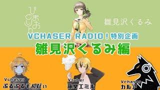 [LIVE] VCHASER RADIO!特別企画 雛見沢くるみ編 ゲスト:藤堂エミル(Vtuber)【Vtuber/バーチャルYoutuber】