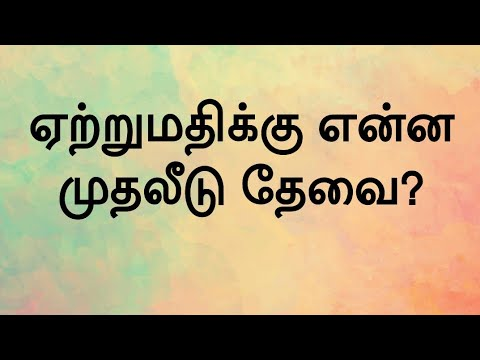 Investment to export business in Tamil