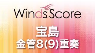 WSEB-14-025 宝島(金管8(9)重奏) thumbnail