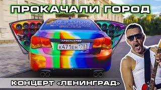 Валим по городу на ГРОМКОЙ тачке - реакция людей на Ленинград! Новая ЦАРЬКАЛИТКА!