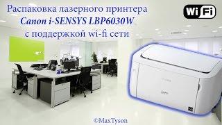 Распаковка и обзор Canon i-SENSYS LBP6030W with Wi-Fi ©MaxTyson