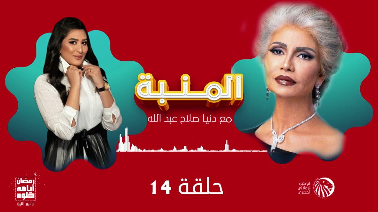 برنامج المنبه | دنيا صلاح عبد الله | حلقة 14 | رمضان 2021