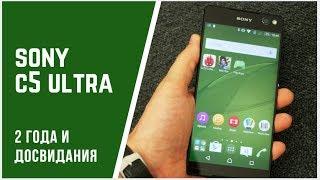 смартфон Sony C5 ultra - 2 года эксплуатации. Что не так?