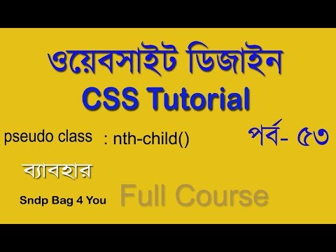 html & css bangla tutorial for beginners 53 part | css nth-child() pseduo class thumbnail