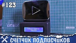 Серебряная кнопка YouTube с онлайн счётчиком подписчиков