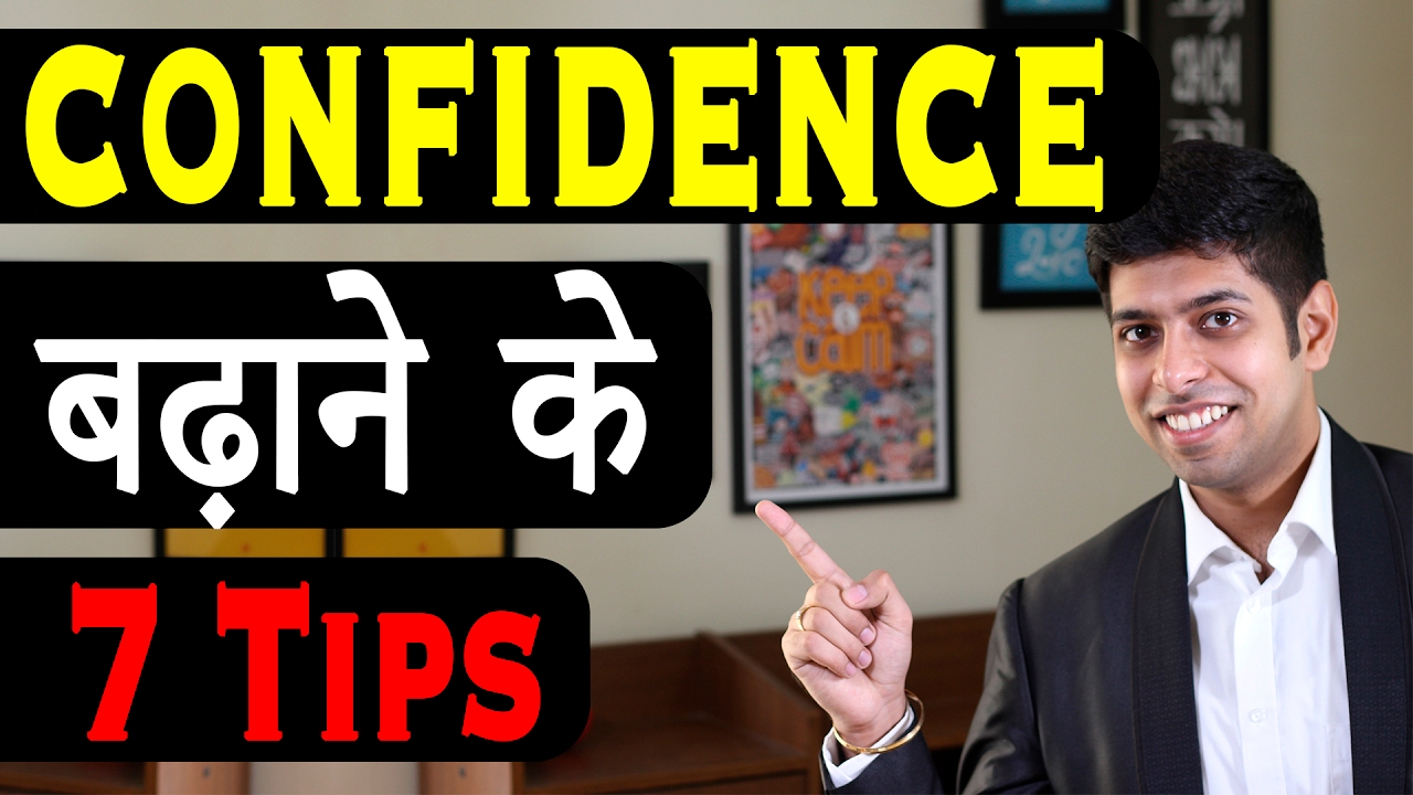 How To Increase Self Confidence? : Motivational Speech In Hindi By Him Eesh  Madaan