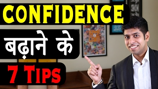 How to increase Self Confidence? : Motivational Speech in Hindi by Him-eesh Madaan