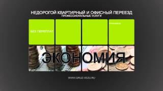 Офисный переезд от компании ГрузВезу.(Компания ГрузВезу предлагает следующие услуги: Квартирный и офисный переезд. Услуги грузчиков. Профессион..., 2012-12-21T16:13:23.000Z)