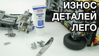износ LEGO: оси, разборка, смазка