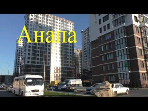 """Анапа. Купили квартиру в ЖК """"Раз Два Три"""""""
