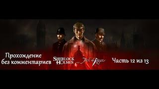 Шерлок Холмс против Джека Потрошителя. Прохождение. Часть 12 (13)