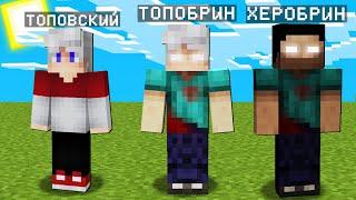 МАЙНКРАФТ НО Я НЕ ПЕРЕСТАЮ СТАНОВИТЬСЯ ХЕРОБРИНОМ 100 Троллинг Ловушка Minecraft Топовский