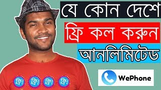 How To Unlimited Free Call All Over The World   যে কোন দেশে ফ্রি কল করুন