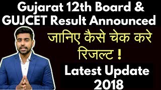 Gujarat HSC and GUJCET Result Announced 2018 | Know How to Check | GSEB | 12th Result | Board Exam