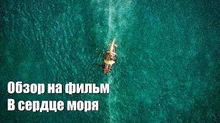 В сердце моря - обзор без спойлеров
