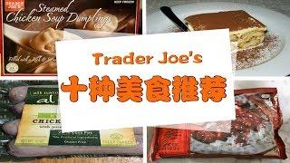 Trader Joe's 缺德舅不可错过的十款美食!高口碑美食推荐~