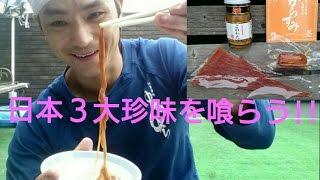 日本3大珍味を喰らう!!