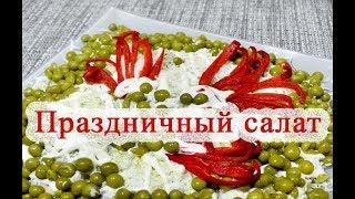 ПРАЗДНИЧНЫЙ салат с жареной курицей. Простой и вкусный