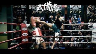 【教學】世界泰拳拳王 Saenchai:跳踢