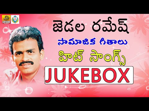 Jadala Ramesh Telangana Songs - Social Awareness Songs Telugu -Telangana Folk Songs - Janapada Songs