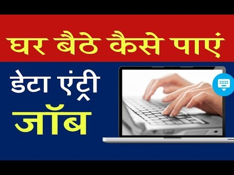 Earn Money by Online Job : Apply Data entry Jobs work from home without investment vacancy 2018