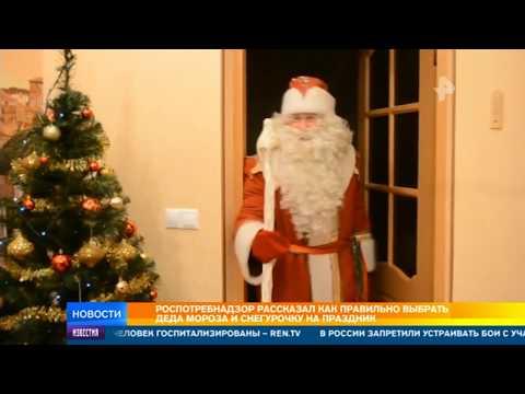 Банды Дедов Морозов и Снегурочек грабят россиян