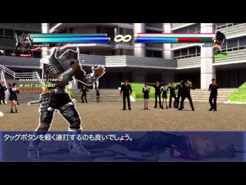 TTT2 Combo Tutorial Vol.1 : Basics