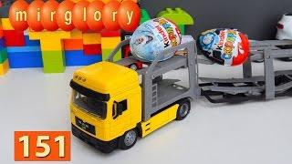 Мультики про машинки Киндер Сюрприз Автовоз Город машинок 151 серия Мультфильмы для детей mirglory