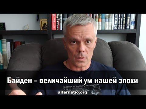 Андрей Ваджра Байден  величайший ум нашей эпохи