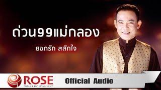 ด่วน99แม่กลอง - ยอดรัก สลักใจ (Official Audio)