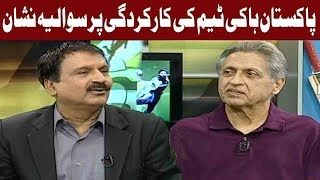 Bad Performance of Hockey Team | Sports Page | 12 May 2019 | E…