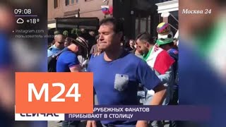 Смотреть видео Сотни иностранных болельщиков приехали в столицу перед ЧМ-2018 - Москва 24 онлайн