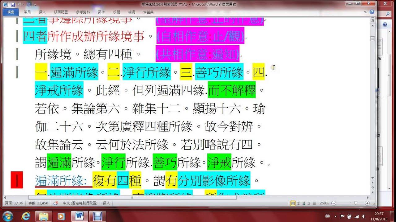 香港普明佛學會2013 811解深密經9 - 3 葉添財居士 - YouTube