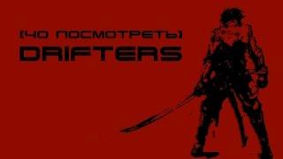 [Чо посмотреть] Drifters / Скитальцы (самое суровое аниме 2016)